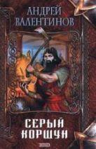 Валентинов А. - Серый Коршун' обложка книги