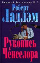Ладлэм Р. - Рукопись Ченселора' обложка книги