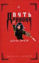 Зайцев М.Г. - Дочь Змея' обложка книги