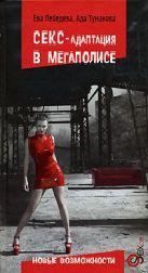 Лебедева Е., Туманова А. - Секс-адаптация в мегаполисе. Новые возможности' обложка книги