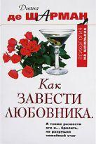 Диана Д.Ш. - Как завести любовника. А также развести его и... бросить, не разрушая семейный очаг' обложка книги