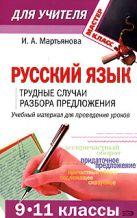 Мартьянова И.А. - Русский язык (9-11 классы): трудные случаи разбора предложения' обложка книги