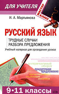 Русский язык (9-11 классы): трудные случаи разбора предложения Мартьянова И.А.