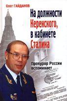 Гайданов О.И. - На должности Керенского, в кабинете Сталина' обложка книги