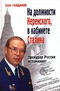 На должности Керенского, в кабинете Сталина