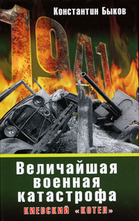 """Киевский """"котел"""". Крупнейшее поражение Красной Армии"""
