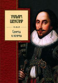 Сонеты и поэмы Шекспир У.