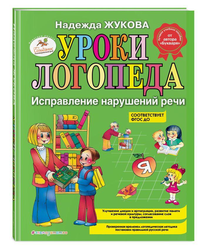 Надежда Жукова - Уроки логопеда: Исправление нарушений речи обложка книги