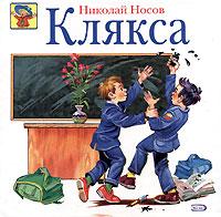 Клякса Носов Н.Н.