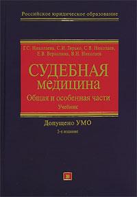 Судебная медицина: Общая и Особенная части: учебник. Изд. 3-е, исправл. и доп.
