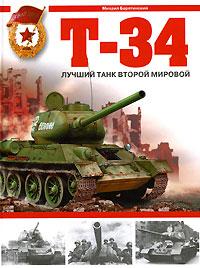 Т-34. Лучший танк Второй мировой - фото 1