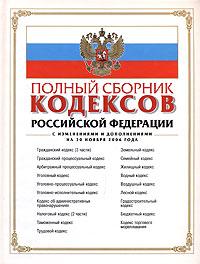 Полный сборник кодексов РФ. С изменениями и дополнениями на 30 ноября 2006 года
