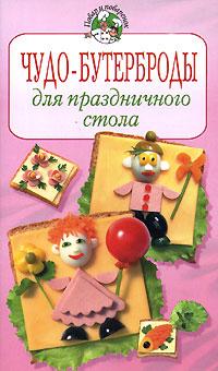 Чудо-бутерброды для праздничного стола Степанова И.В.