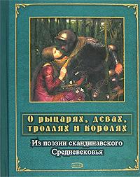 О рыцарях, девах, троллях и королях. Из поэзии скандинавского Средневековья