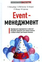 Мозер Р. - Event-менеджмент' обложка книги