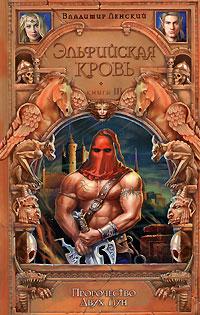 Эльфийская кровь