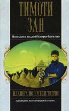 Зан Т. - Планета по имени Тигрис' обложка книги