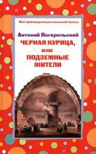 Погорельский А. - Черная курица, или Подземные жители' обложка книги