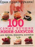 Петерсен-Шепелер Э. - 100 самых лучших мини-закусок' обложка книги