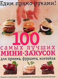 100 самых лучших мини-закусок Петерсен-Шепелер Э.