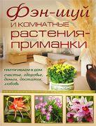 Маскаева Ю.В. - Фэн-шуй и комнатные растения-приманки' обложка книги