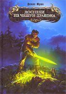 Юрин Д. - Доспехи из чешуи дракона' обложка книги