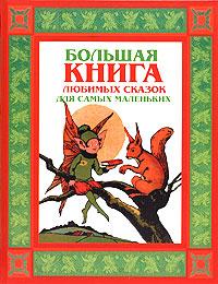 Большая книга любимых сказок для самых маленьких