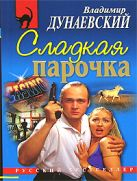 Дунаевский В.А. - Сладкая парочка' обложка книги
