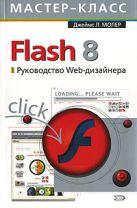 Молер Д.Л. - Flash 8. Руководство Web-дизайнера' обложка книги
