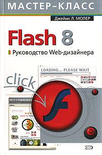 Flash 8. Руководство Web-дизайнера