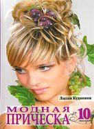Кудинова Л.А. - Модная прическа за 10 минут' обложка книги