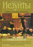 Райт Д. - Иезуиты' обложка книги