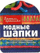 Стиж Г. - Модные шапки' обложка книги