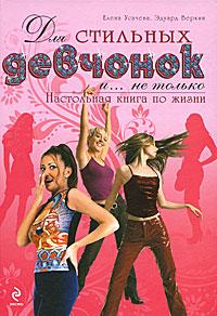 Для стильных девчонок и... не только: настольная книга по жизни Усачева Е., Веркин Э.