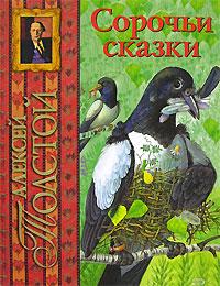 Алексей Толстой - Сорочьи сказки обложка книги