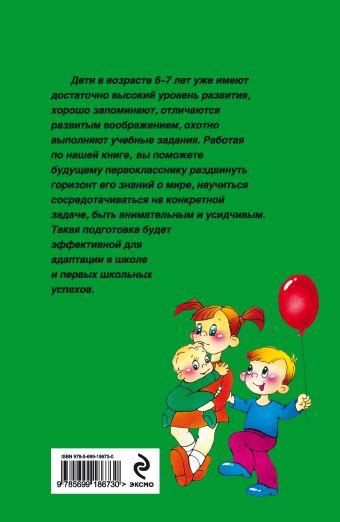 Игры и задания на готовность к школе ребенка 6-7 лет Соколова Ю.А.