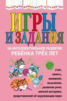 Игры и задания на интеллектуальное развитие ребенка 3 лет