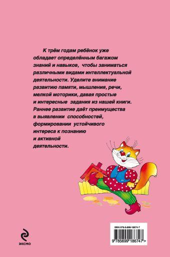 Игры и задания на интеллектуальное развитие ребенка 3 лет Соколова Ю.А.