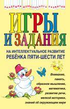 Соколова Ю.А. - Игры и задания на интеллектуальное развитие ребенка 5-6 лет' обложка книги