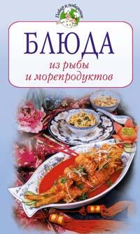 Блюда из рыбы и морепродуктов (ОСЭ) Воробьева Т.М., Гаврилова Т.А