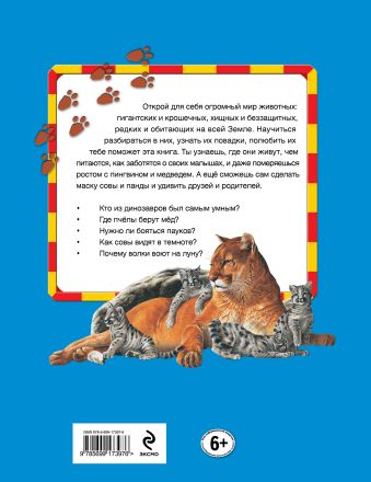 Моя первая энциклопедия животных Паркер С.