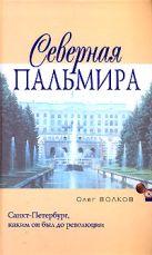 Волков О.В. - Северная Пальмира' обложка книги