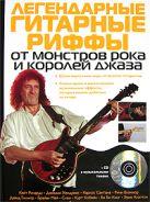 Грейг Ш. - Легендарные гитарные риффы от монстров рока и королей джаза. (+CD)' обложка книги