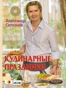 Селезнев А. - Кулинарные праздники с Александром Селезневым' обложка книги