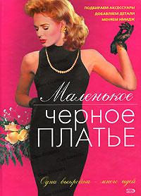 Маленькое черное платье Лущик Л.И.