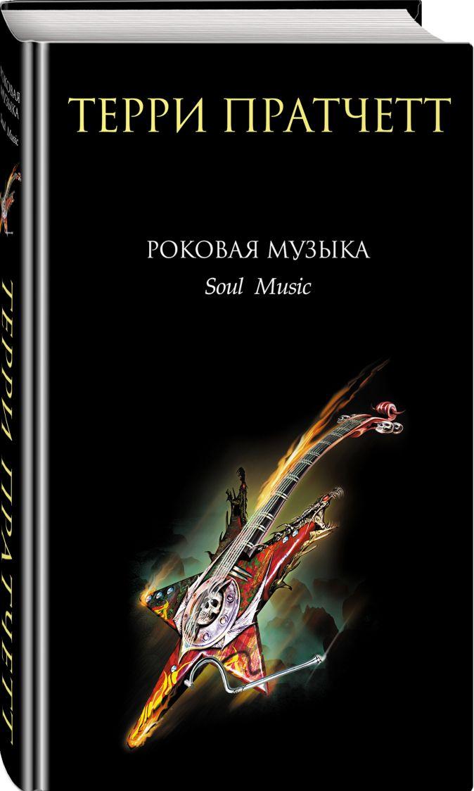 Терри Пратчетт - Роковая музыка обложка книги