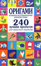 Соколова С.В. - Оригами. Большая настольная книга для всей семьи. 240 лучших проектов для совместного творчества' обложка книги