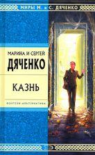 Дяченко М.Ю., Дяченко С.С. - Казнь' обложка книги