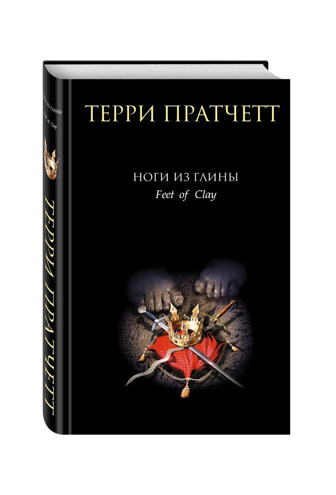 Терри Пратчетт - Ноги из глины обложка книги
