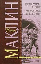 Маклин А. - Пушки острова Наварон. Десять баллов с острова Наварон' обложка книги